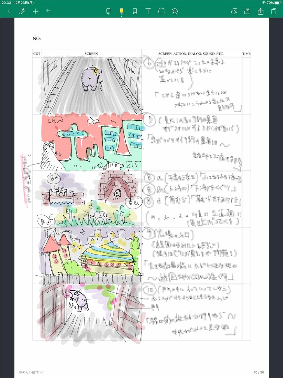 ゆめくい製作日記 55~57日目