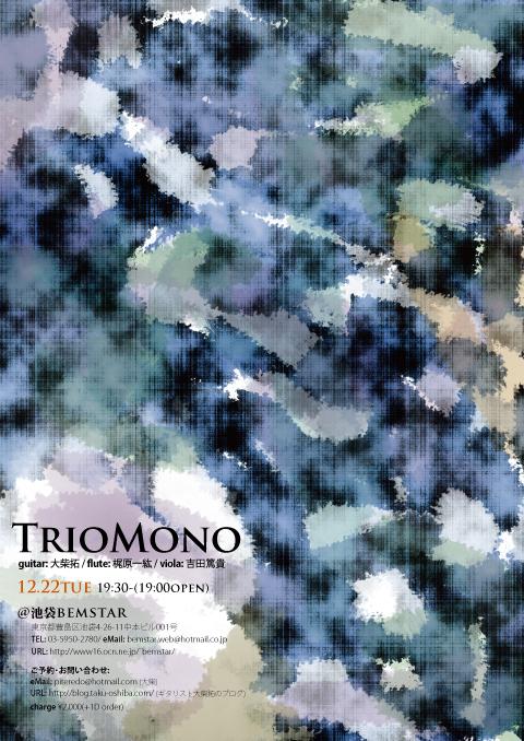 12/22はTrioMonoライブです