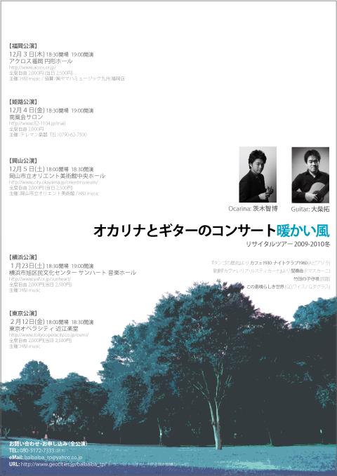 茨木智博Oca×大柴拓Gtr ツアー2009-2010冬